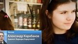 видео 50 сек. Варвару Караулову могут принять в программу защиты свидетелей раздел: Новости, политика добавлено: 12 июня 2015