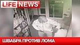 видео 34 сек. Охранник магазина прогнал вооруженных грабителей шваброй раздел: Новости, политика добавлено: 12 июня 2015