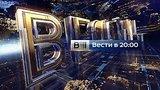 видео 70 мин. 29 сек. Вести в 20:00 от 09.06.15 раздел: Новости, политика добавлено: 12 июня 2015