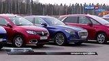 видео 21 мин. 34 сек. АвтоВести 203 полная версия раздел: Авто, мото добавлено: 12 июня 2015