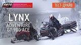 видео 13 мин. 1 сек. Тест-драйв - снегоход Lynx Adventure GT 900 ACE (Наши тесты) - АВТО ПЛЮС раздел: Авто, мото добавлено: 12 июня 2015