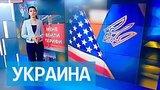 видео 4 мин. 50 сек. Видишь, как Украина падает, подтолкни . пишут западные СМИ раздел: Новости, политика добавлено: 12 июня 2015