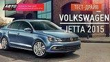 видео 7 мин. 1 сек. Тест-драйв - Volkswagen Jetta 2015 (Наши тесты) - АВТО ПЛЮС раздел: Авто, мото добавлено: 12 июня 2015