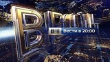 видео 66 мин. 50 сек. Вести в 20:00 от 02.06.15 раздел: Новости, политика добавлено: 12 июня 2015