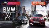видео 26 мин. 1 сек. Коллективное управление - BMW X4 - АВТО ПЛЮС раздел: Авто, мото добавлено: 12 июня 2015