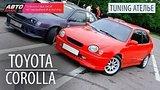 видео 13 мин. 1 сек. Тюнинг Ателье - Toyota Corolla - АВТО ПЛЮС раздел: Авто, мото добавлено: 12 июня 2015