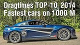 видео 4 мин. 53 сек. Dragtimes TOP-10, 2014: Fastest cars on 1000 M, ET (part 1) раздел: Авто, мото добавлено: 12 июня 2015
