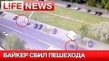 видео 41 сек. В Москве байкер насмерть сбил пешехода раздел: Новости, политика добавлено: 12 июня 2015