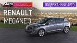 видео 13 мин. 1 сек. Подержанные автомобили - Renault Megane 3, 2010г. - АВТО ПЛЮС раздел: Авто, мото добавлено: 12 июня 2015