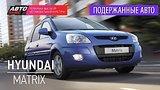 видео 13 мин. 1 сек. Подержанные автомобили - Hyundai Matrix, 2007 - АВТО ПЛЮС раздел: Авто, мото добавлено: 12 июня 2015