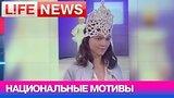 видео 8 мин. 40 сек. Российские дизайнеры создают патриотические коллекции раздел: Новости, политика добавлено: 13 июня 2015