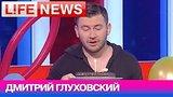 видео 4 мин. 59 сек. 36-й день рождения отмечает писатель Дмитрий Глуховский раздел: Новости, политика добавлено: 13 июня 2015