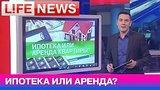 видео 4 мин. 34 сек. Плюсы и минусы жилищных кредитов раздел: Новости, политика добавлено: 13 июня 2015