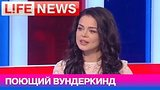 видео 6 мин. 1 сек. Алина Гросу в 15 лет поступила во ВГИК раздел: Новости, политика добавлено: 13 июня 2015