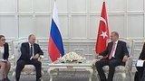 видео 56 сек. Путин и Эрдоган обсудили