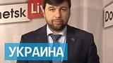 видео 11 мин. 35 сек. Денис Пушилин: Киев подталкивает ДНР к войне раздел: Новости, политика добавлено: 13 июня 2015