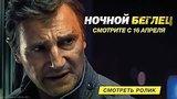 видео 2 мин. 32 сек. Ночной беглец - официальный трейлер раздел: Кино, ТВ, телешоу добавлено: 12 июня 2015
