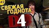 видео 4 мин. 49 сек. Свежая Годнота #2 - D4: Dark Dreams Dont Die раздел: Игры добавлено: 14 июня 2015