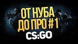 видео 244 мин. 46 сек. Стрим по CS:GO - От нуба до ПРО #1 раздел: Игры добавлено: 14 июня 2015