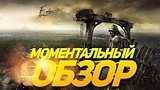 видео 30 сек. Моментальный обзор S.T.A.L.K.E.R. раздел: Игры добавлено: 14 июня 2015