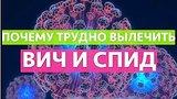 видео 4 мин. 31 сек. Почему так трудно вылечить ВИЧ и СПИД раздел: Технологии, наука добавлено: 14 июня 2015