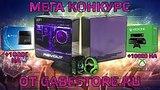 видео 2 мин. 49 сек. Мега-Конкурс на GabeStore раздел: Игры добавлено: 14 июня 2015