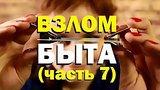 видео 16 мин. 18 сек. Галилео. Взлом быта (7 серия) раздел: Технологии, наука добавлено: 14 июня 2015