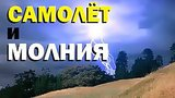 видео 9 мин. 21 сек. Галилео. Самолет и молния раздел: Технологии, наука добавлено: 14 июня 2015