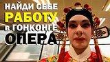 видео 15 мин. 35 сек. Галилео. Найди работу в Гонконге. Кантонская опера раздел: Технологии, наука добавлено: 14 июня 2015