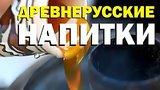 видео 9 мин. 11 сек. Галилео. Древнерусские напитки раздел: Технологии, наука добавлено: 14 июня 2015