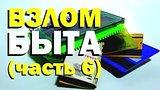 видео 17 мин. 39 сек. Галилео. Взлом быта (6 серия) раздел: Технологии, наука добавлено: 14 июня 2015