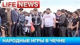 видео 6 мин. 55 сек. Народные игры в Чечне: Скачки и метание бараньей ноги раздел: Новости, политика добавлено: 15 июня 2015