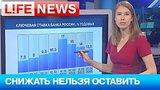 видео 6 мин. 59 сек. Будет ли Центробанк снижать ключевую ставку? раздел: Новости, политика добавлено: 15 июня 2015
