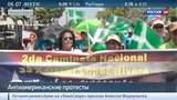 видео 25 сек. Пуэрториканцы протестуют против колониальной политики США раздел: Новости, политика добавлено: 15 июня 2015