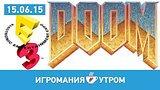 видео 44 мин. 31 сек. Игромания УТРОМ, понедельник, 15 июня 2015 раздел: Игры добавлено: 15 июня 2015
