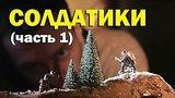 видео 9 мин. 31 сек. Галилео. Солдатики (часть 1) раздел: Технологии, наука добавлено: 15 июня 2015