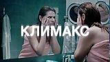 видео 15 сек. Реклама Климакс ру 2016 раздел: Рекламные ролики добавлено: 5 мая 2016