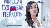 видео 20 сек. Реклама Head & Shoulders | Хеден Шолдерс - Анастасия Заворотнюк раздел: Рекламные ролики добавлено: 6 мая 2016