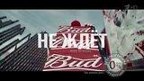 видео 30 сек. Реклама Пиво Bud   Бад безалкогольное 2016 раздел: Рекламные ролики добавлено: 12 мая 2016