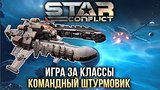 ����� 8 ���. 20 ���. Star Conflict: ��� ������ ��������� �����������? ������: ���� ���������: ������� 30 ���� 2016
