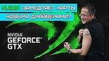 видео 13 мин. 40 сек. Nvidia замедляет старые видеокарты драйверами? раздел: Технологии, наука добавлено: 19 июня 2015
