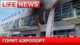 видео 1 мин. 21 сек. В Новосибирске загорелся аэропорт Толмачёво раздел: Новости, политика добавлено: 19 июня 2015