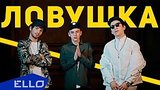 ����� 4 ���. 5 ���. BlackBoxMusic - ������� / ELLO UP^ / ������: ������, ����������� ���������: ����� 28 ���� 2016