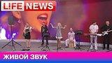 видео 3 мин. 30 сек. Jazz Forever! Band в студии LifeNews раздел: Новости, политика добавлено: 20 июня 2015