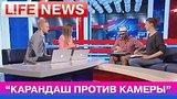 видео 19 мин. 59 сек. Бен Хайне дорисовал прямой эфир LifeNews раздел: Новости, политика добавлено: 20 июня 2015