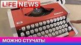 видео 19 мин. 10 сек. Учимся и изучаем печатную машинку в студии LifeNews раздел: Новости, политика добавлено: 23 июня 2015