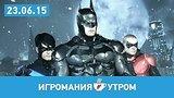 видео 42 мин. 20 сек. Игромания УТРОМ, вторник, 23 июня 2015 раздел: Игры добавлено: 23 июня 2015