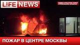 видео 53 сек. В центре Москвы горит 61 клиническая больница раздел: Новости, политика добавлено: 24 июня 2015