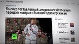 видео 2 мин. 20 сек. Американские компании наживаются на борьбе с ИГ раздел: Новости, политика добавлено: 24 июня 2015