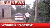 видео 1 мин. 9 сек. Семь экипажей ДПС преследовали угонщика «газелей» 45 минут раздел: Новости, политика добавлено: 24 июня 2015
